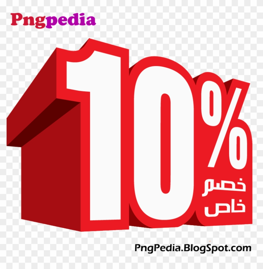 10% Discount Png Percent Arabic خصم خاص.