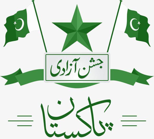 2019 的 Pakistan Flags Ribbon, Vector, Hand Painted.