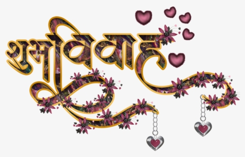 Free Indian Marriage Logo Clip Art with No Background.