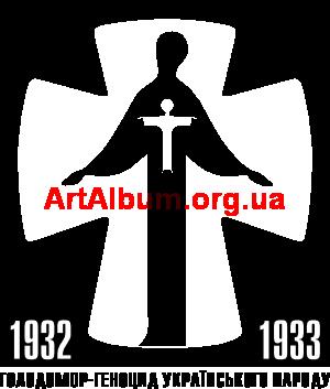 Holodomor 1932.