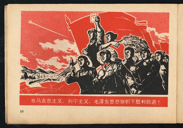 Cultural Revolution Clip Art, Circa 1971.
