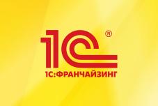 Рекламные материалы фирмы 1С.
