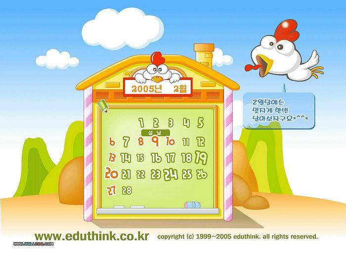 February 2004 Calendar.