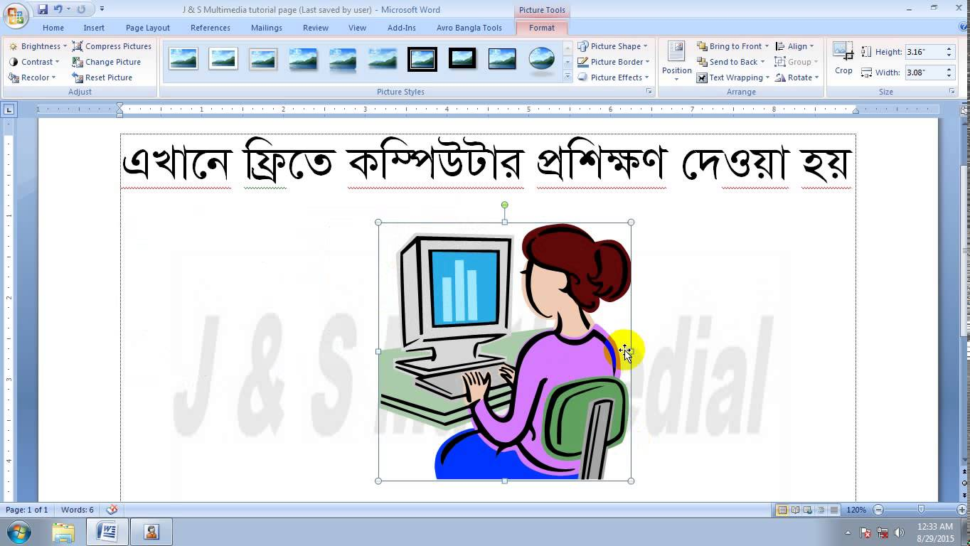 how can create clip art MS Word 2007.