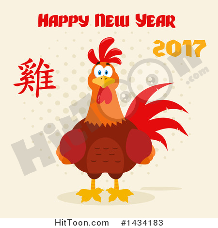 Rooster Clipart #1434183: Happy New Year 2017 Greeting over.