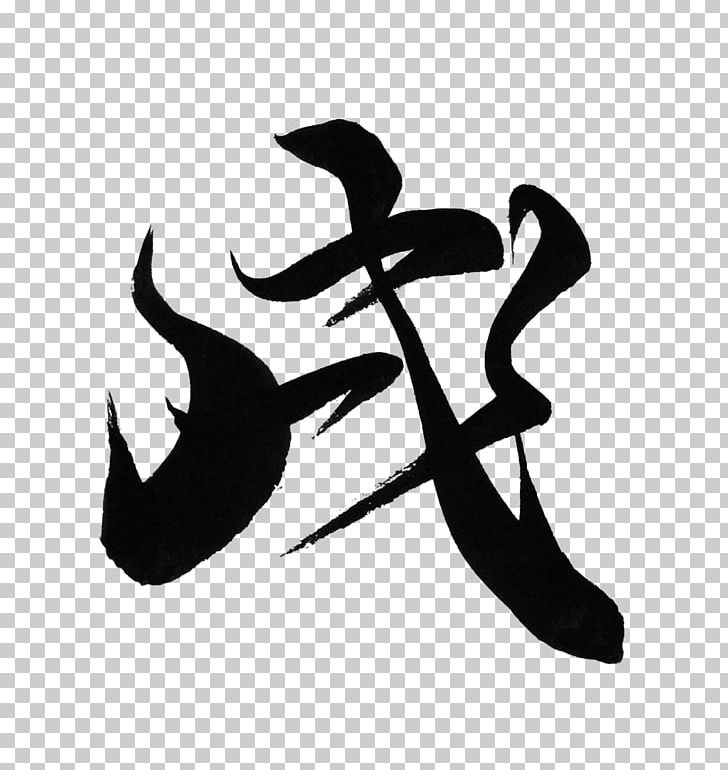 Japanese Calligraphy Ink Brush 0 PNG, Clipart, 2018, Art.