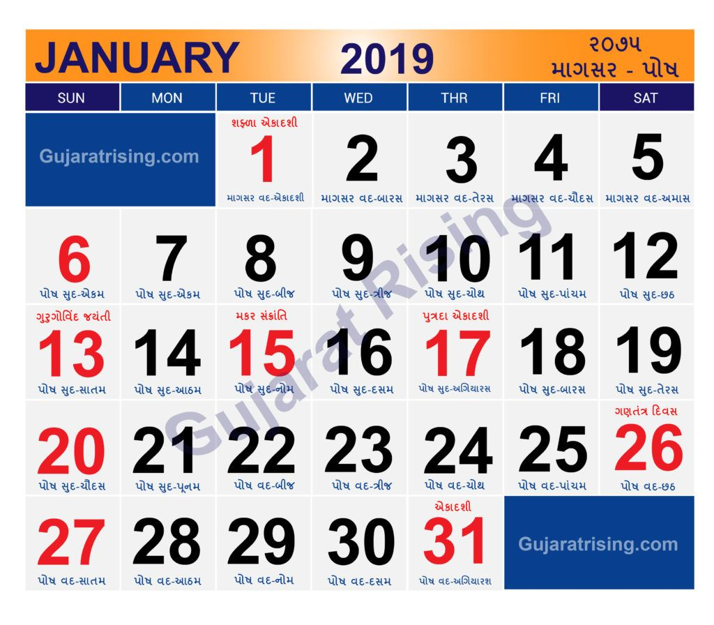 January 2019 Calendar India.