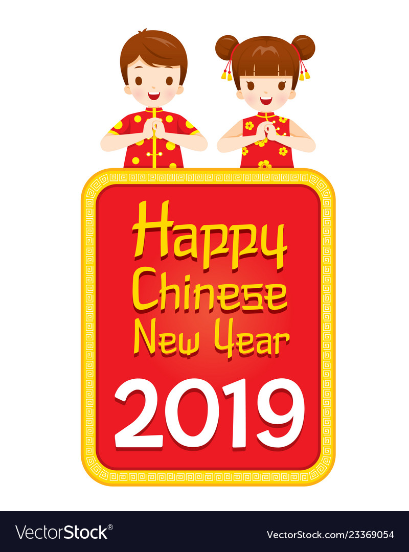 Happy chinese new year 2019 texts with children.