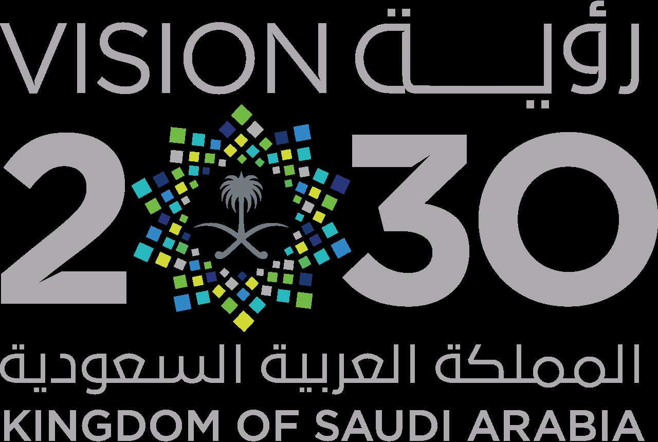 ملف:Saudi Vision 2030 logo.svg.