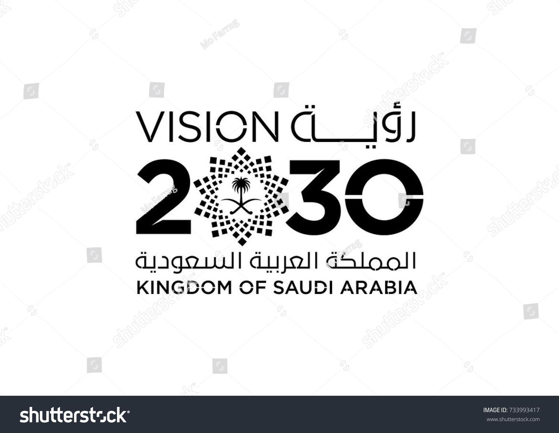 Vision 2030 Logo Png.