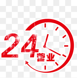 24 Hour Clock Clipart.