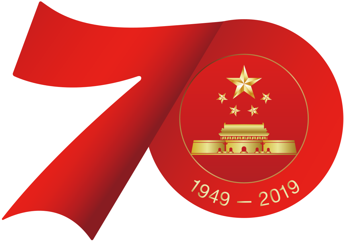 70th anniversary of the People\'s Republic of China.