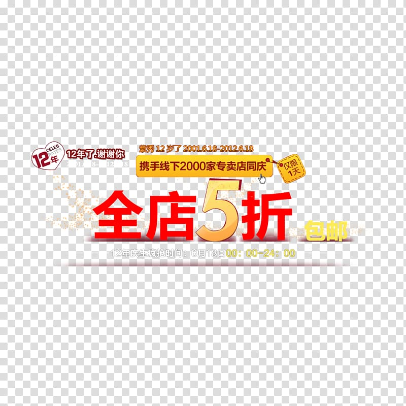 Chenzhou Renhua County Icon, 5% off the shop transparent.