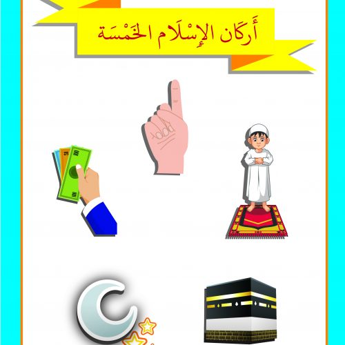 The Five Pillars of Islam Archives.