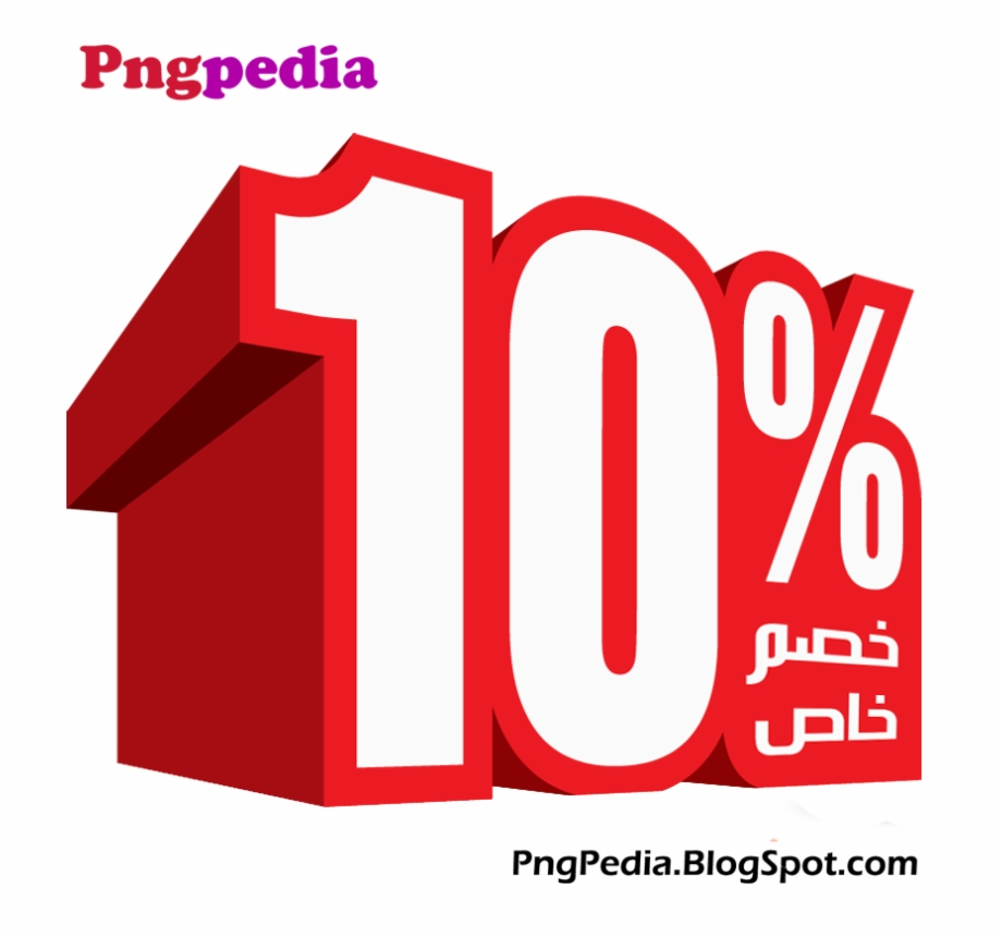 10% Discount Png Percent Arabic خصم خاص.