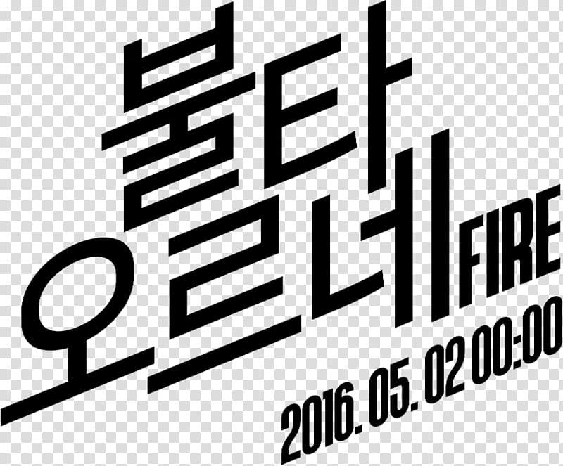 BTS Fire MV Teaser s, Fire text overlay transparent.