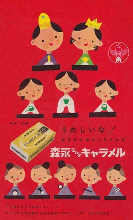 From the book 1950: Japanese Graphic Design in the '50s: The.