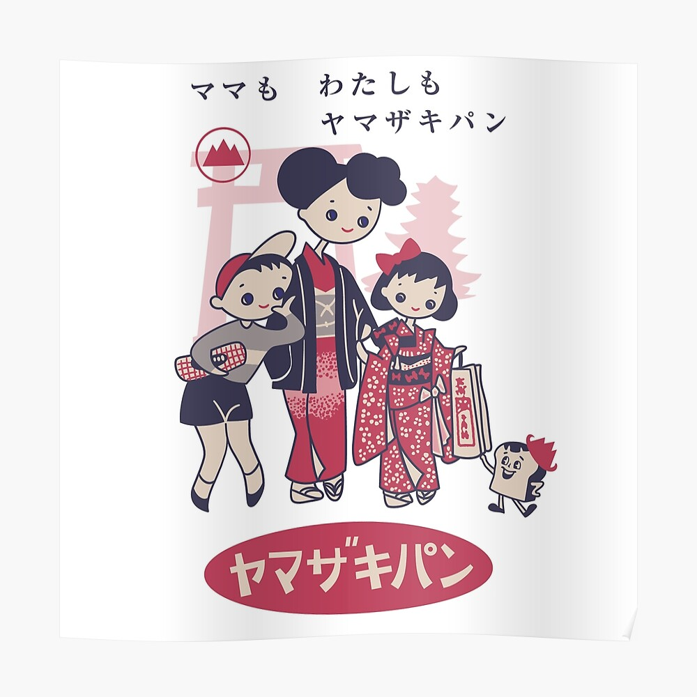 Cute Vintage Japanese Ad From The \'50s\