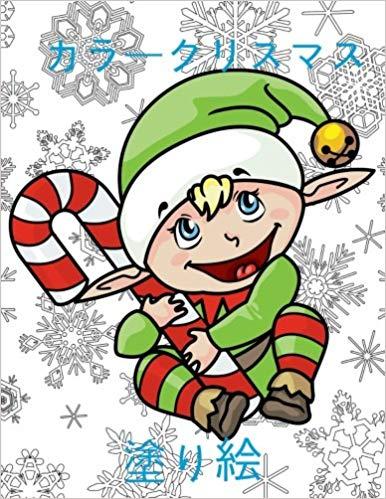 ✌ Color Christmas Coloring Book Preschoolers ✌ Coloring.