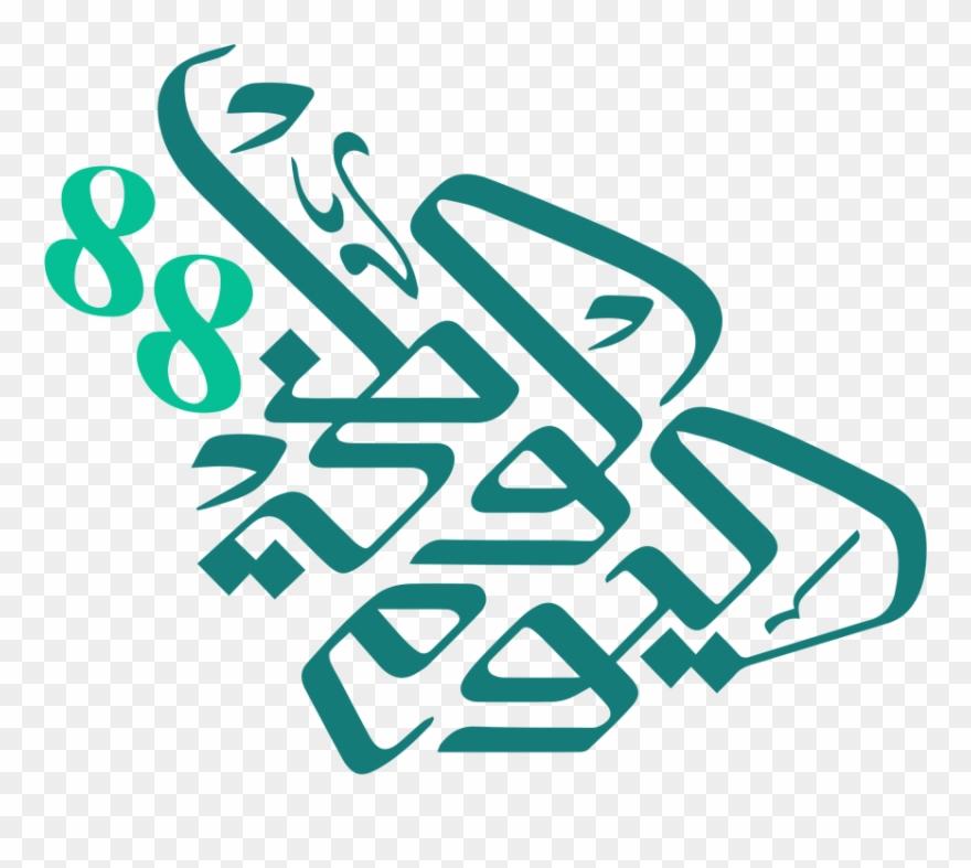 Free Png Saudi National Day 88 Png.