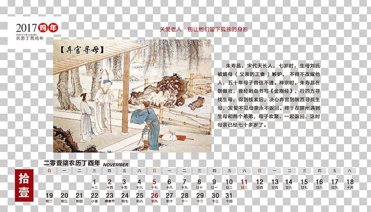 Calendar PNG, Clipart, 2017 Calendar, Brand, Calendar.