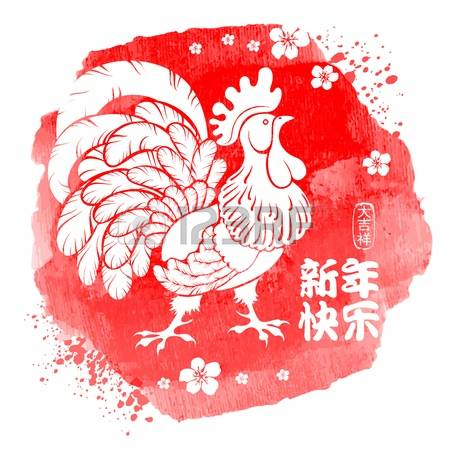 0 A Banner Year Rooster Stock Vector Illustration And Royalty Free.