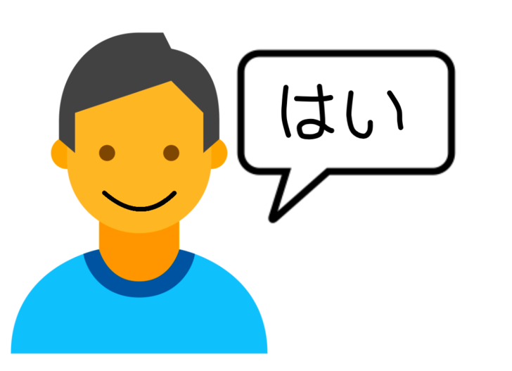 How to Say Yes and No in Japanese: 10 Steps.