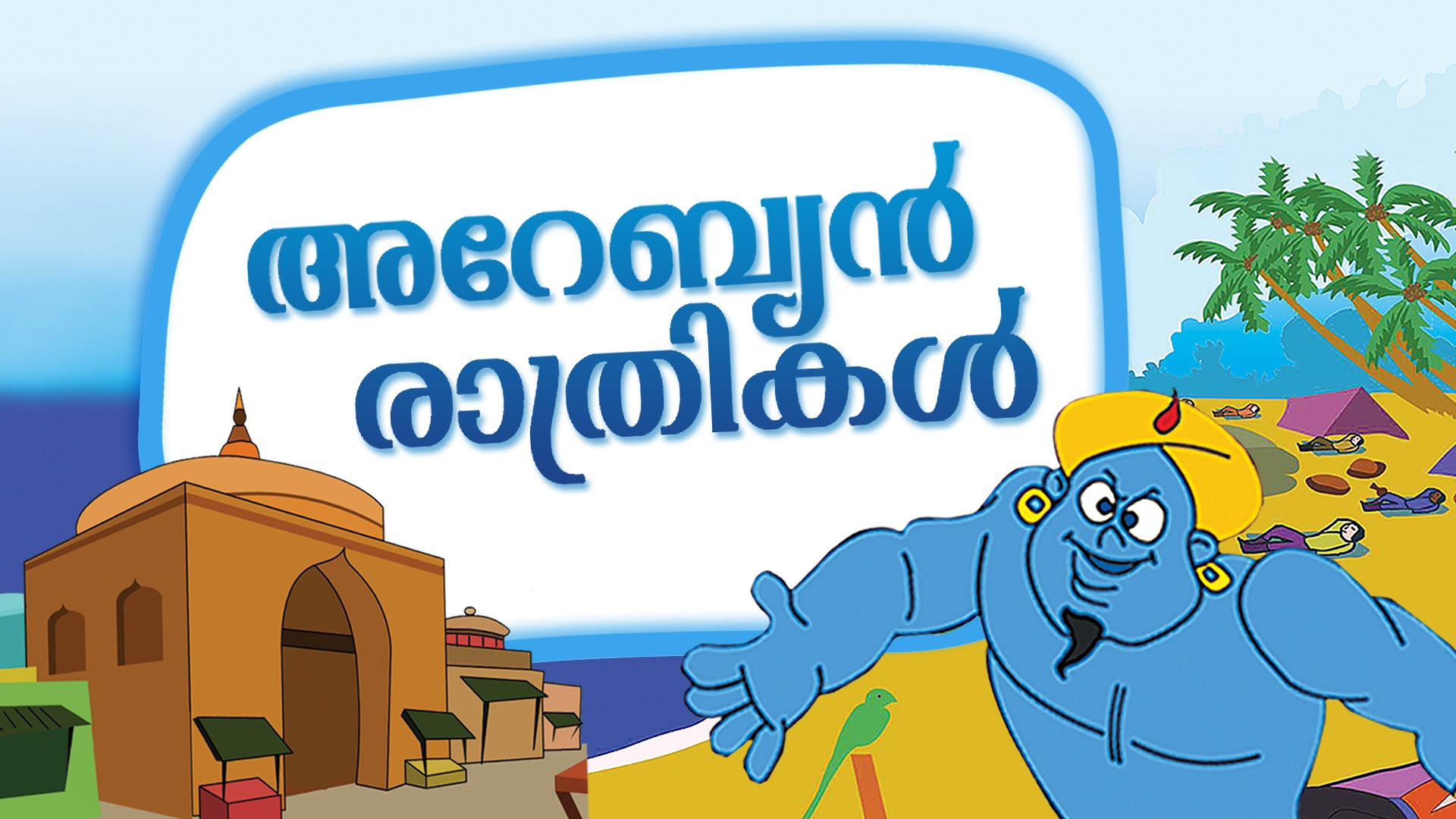 Arabian Nights Stories in Malayalam.