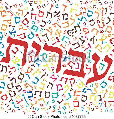 Hebrew Letter Clipart.