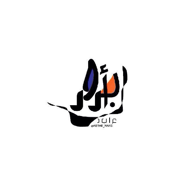 1000+ images about Abrar.
