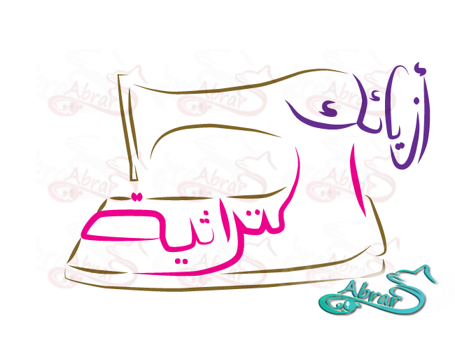 Arabic logo by Abrar.