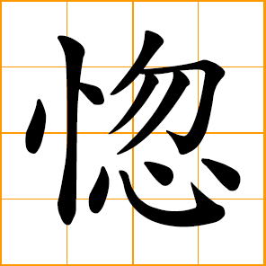 Chinese symbol: 惚, trance, absent.
