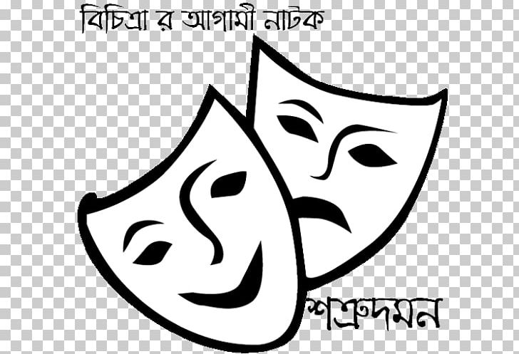 Theatre Actor Mask 4 January PNG, Clipart, Free PNG Download.