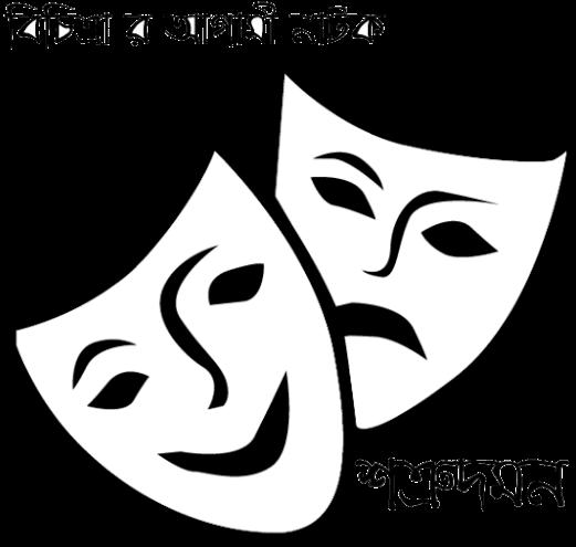 Actor Clipart Actor Mask Frames Illustrations Hd Images.