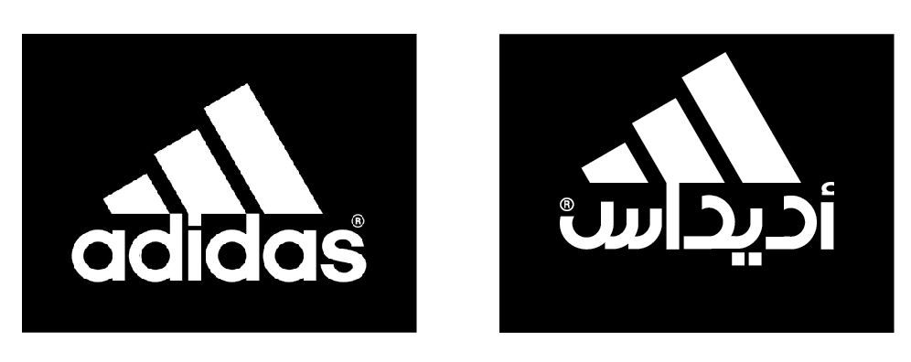Adidas logo Adaptation. Arabic.