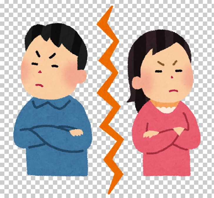 Divorce 婚姻の解消 Marriage 財産分与 Child Support PNG, Clipart.