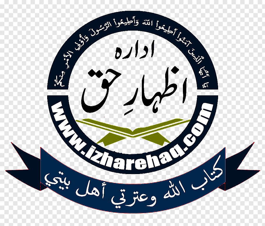 Imam Sahabah Salah Sunni Islam Bid\'ah, aida logo free png.