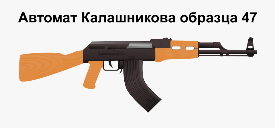 Gun Clipart Assault Rifle.