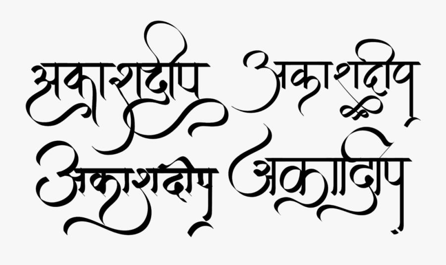 Akashdeep Name Logo.