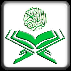 Al Quran PNG Images, Quran Logo, Quran Book, Reading Quran.