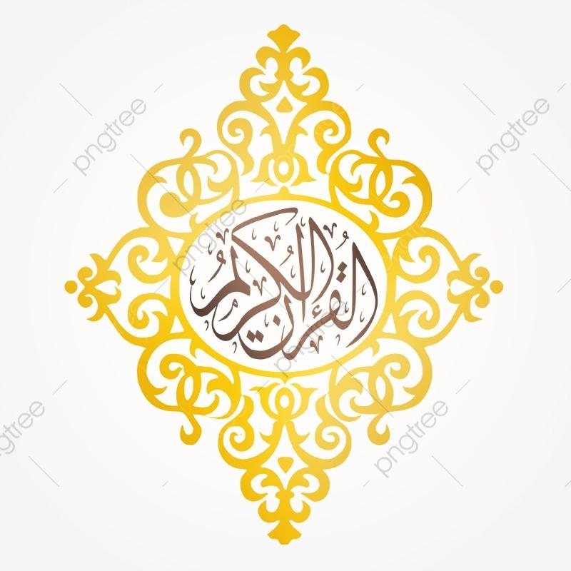 Quran Overornament, Quran, Al Quran, Quran Islamic PNG and Vector.