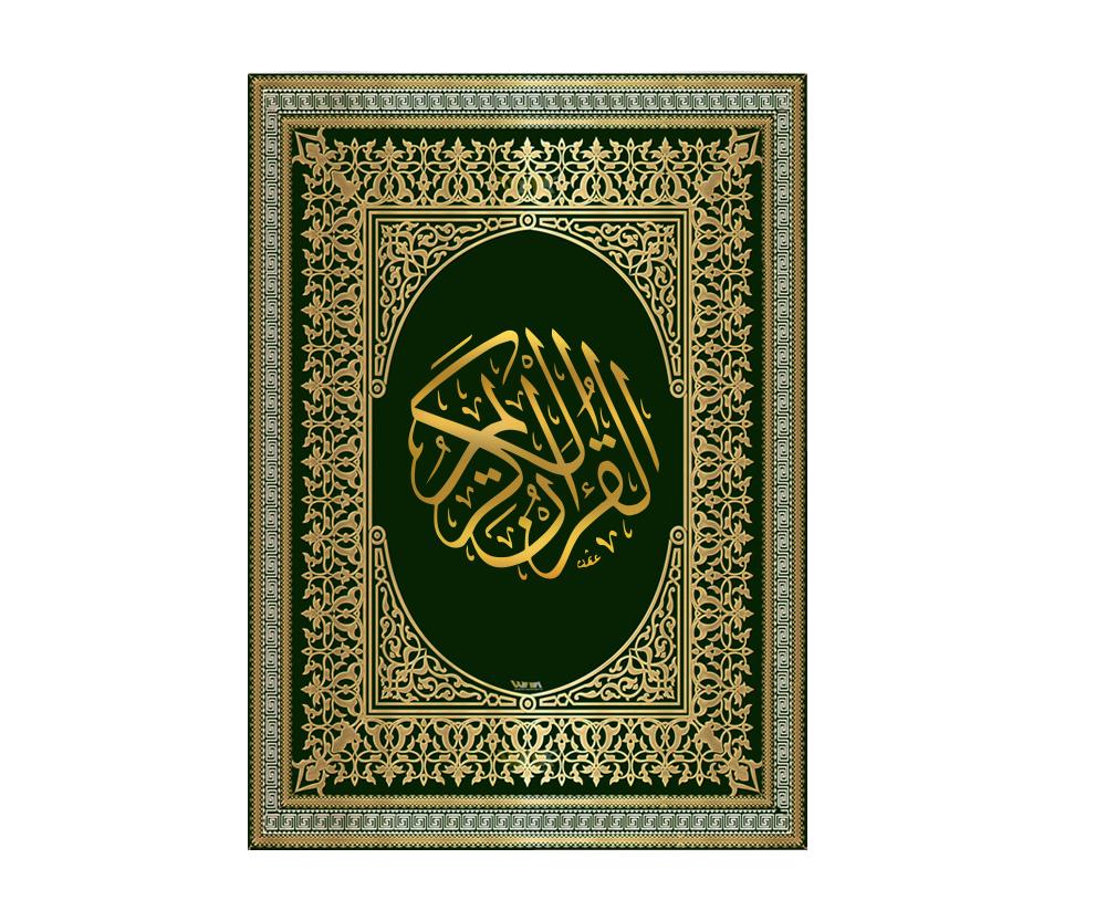 al quran png transparent background image.
