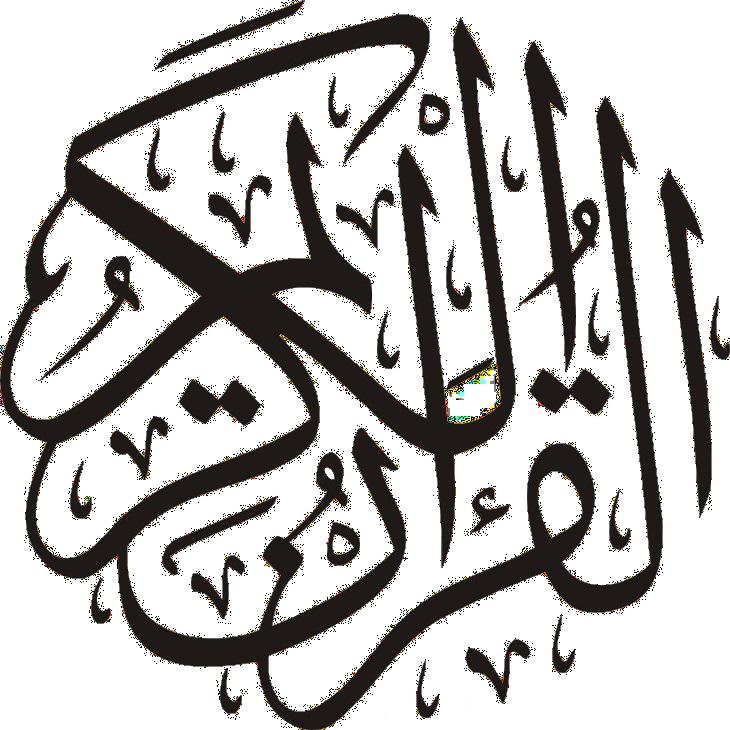 File:Quran logo.png.