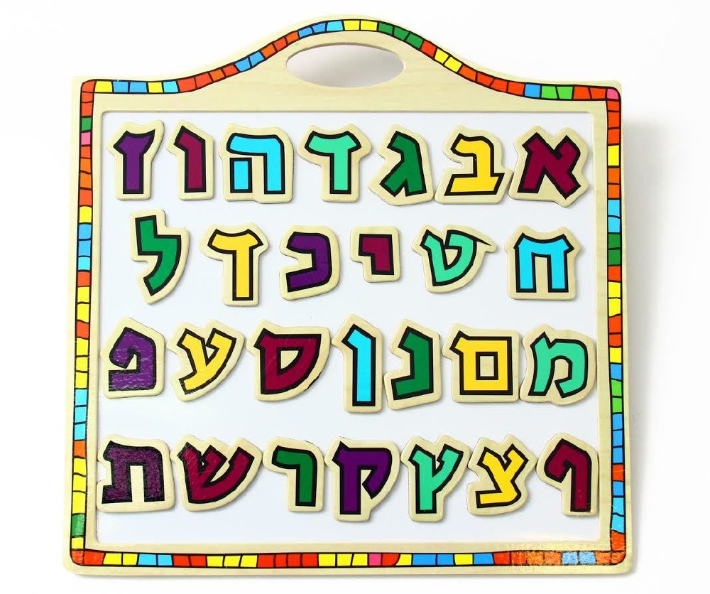 Alef Beis Magnets on Wood Board.
