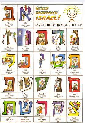 LOT 5 HEBREW ALPHABET POSTCARDS Learn Alef/Aleph Bet Alfabet Holy Bible  Language.