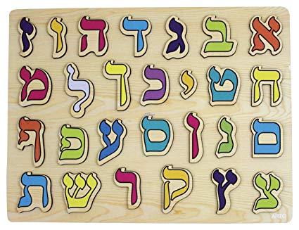 Amazon.com: SNSArts & Judaica Beautiful Aleph Bet Puzzle.
