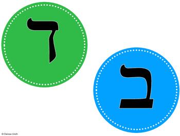 Kazzow! Hebrew Alphabet Activity (Swat the Alef Bet).
