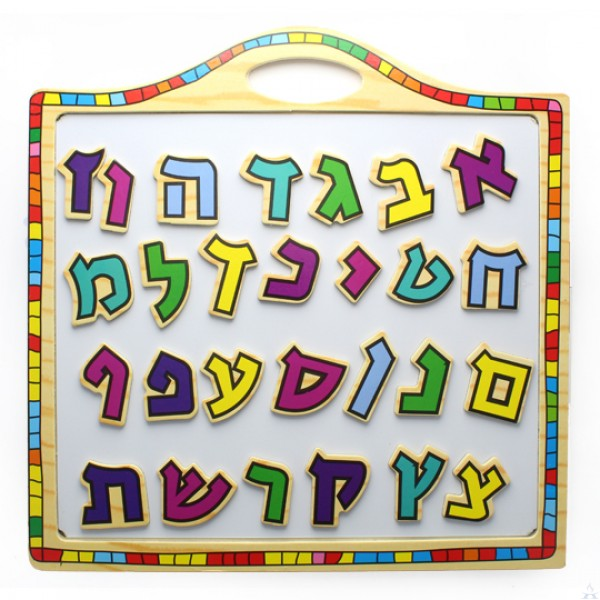 Aleph Bet Magnet Board.