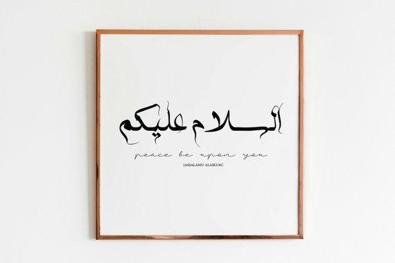 Arabic calligraphy Assalamu Alikum greeting sign printable.
