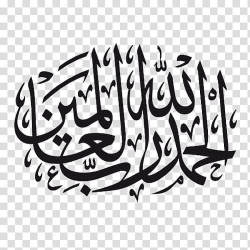 Allah symbol, Islamic calligraphy Arabic calligraphy.